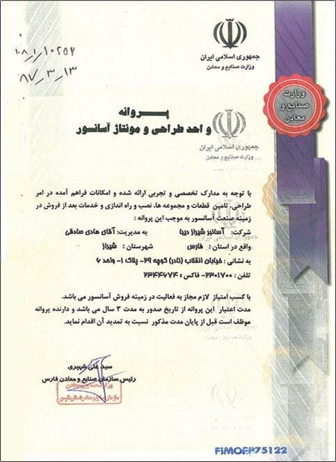 گواهینامه های شرکت آسانسور شیراز دیبا